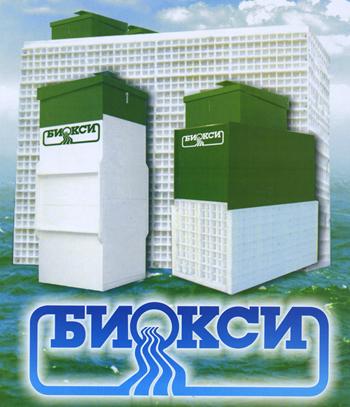 Септик Биокси